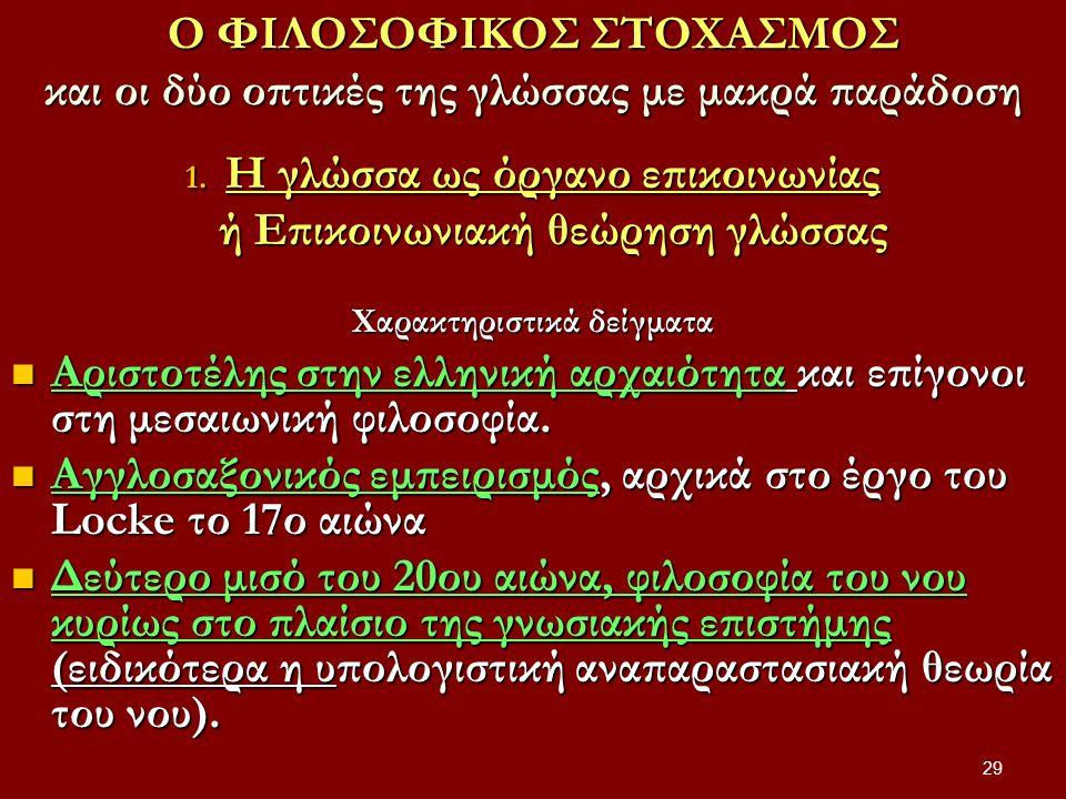 29 O ΦΙΛΟΣΟΦΙΚΟΣ ΣΤΟΧΑΣΜΟΣ και οι δύο οπτικές της γλώσσας με μακρά παράδοση 1. Η γλώσσα ως όργανο επικοινωνίας ή Eπικοινωνιακή θεώρηση γλώσσας Χαρακτη
