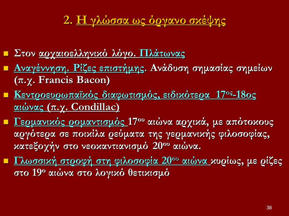 38 2. Η γλώσσα ως όργανο σκέψης Στον αρχαιοελληνικό λόγο.