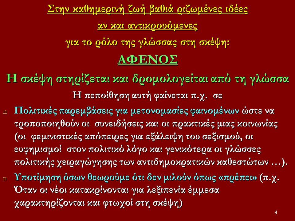 Ρεύματα της γνωσιακής αναπτυξιακής ψυχολογίας (συγγένειες με έργο Βυγκότσκι και Πιαζέ), π.χ.