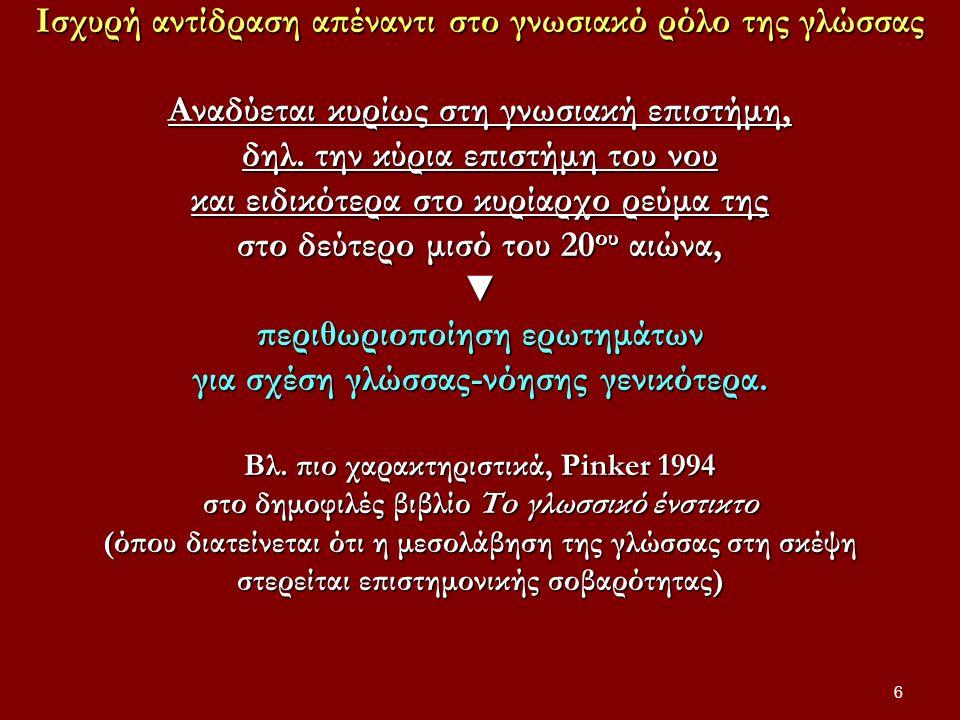 97 Η καθολικότητα της σκέψης και της γλώσσας δηλ.