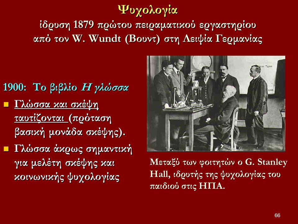 Ψυχολογία ίδρυση 1879 πρώτου πειραματικού εργαστηρίου από τον W.