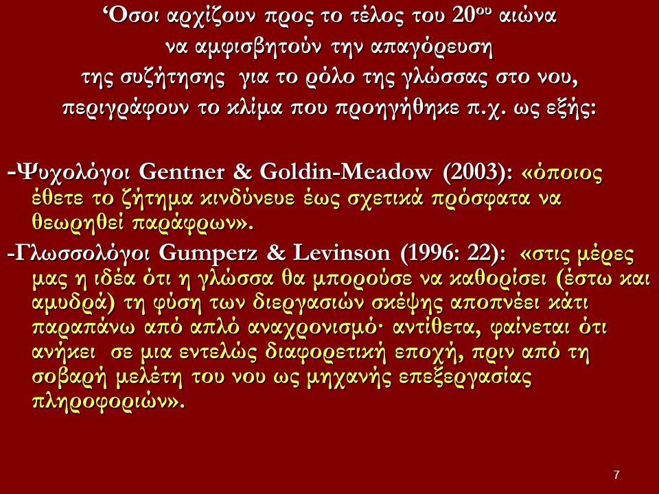 28 ΙΣΤΟΡΙΚΗ ΑΝΑΔΡΟΜΗ ΣΤΟΥΣ ΠΡΟΒΛΗΜΑΤΙΣΜΟΥΣ ΓΙΑ ΤΟ ΓΝΩΣΙΑΚΟ ΡΟΛΟ ΤΗΣ ΓΛΩΣΣΑΣ ΣΤΗ ΦΙΛΟΣΟΦΙΑ ΚΑΙ ΤΗΝ ΕΠΙΣΤΗΜΗ Αντιπαρατίθενται δύο θέσεις H γλώσσα όργανο επικοινωνίας H γλώσσα όργανο επικοινωνίας Μεταφέρει απλώς προϋπάρχουσες σκέψεις αν και δεν αποκλείεται να τις διευκολύνει.