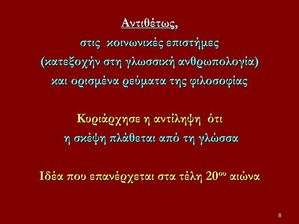 29 O ΦΙΛΟΣΟΦΙΚΟΣ ΣΤΟΧΑΣΜΟΣ και οι δύο οπτικές της γλώσσας με μακρά παράδοση 1.