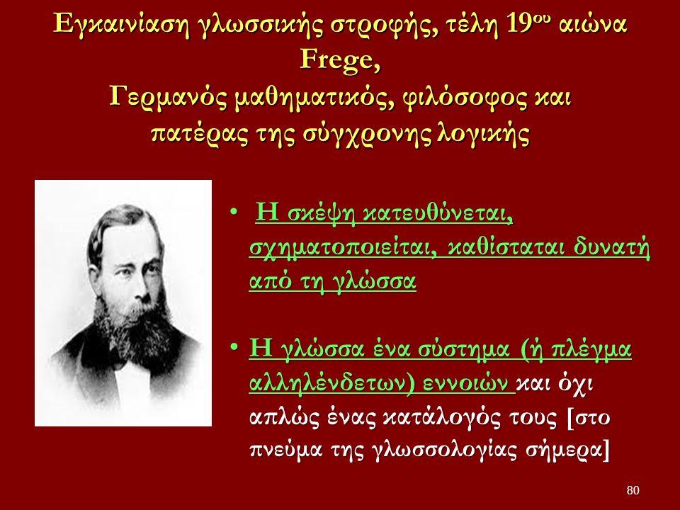 Εγκαινίαση γλωσσικής στροφής, τέλη 19 ου αιώνα Frege, Γερμανός μαθηματικός, φιλόσοφος και πατέρας της σύγχρονης λογικής 80 Η σκέψη κατευθύνεται, σχημα