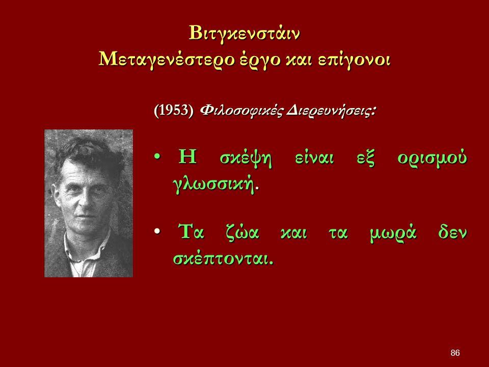 Bιτγκενστάιν Μεταγενέστερο έργο και επίγονοι 86 (1953) Φιλοσοφικές Διερευνήσεις : Η σκέψη είναι εξ ορισμού γλωσσική. Η σκέψη είναι εξ ορισμού γλωσσική