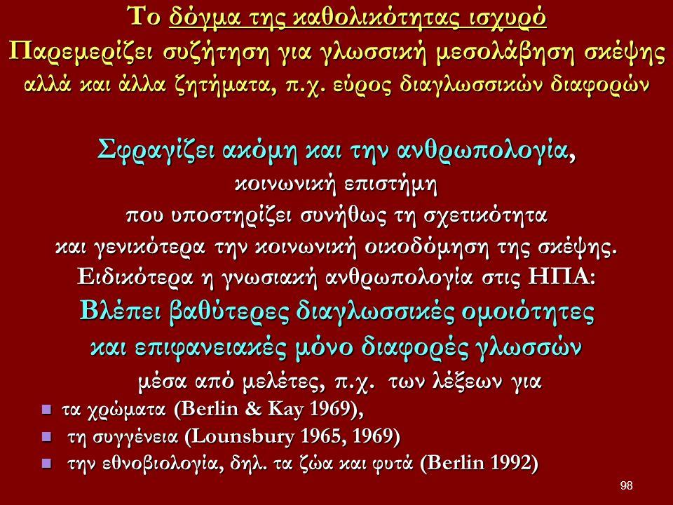 Το δόγμα της καθολικότητας ισχυρό Παρεμερίζει συζήτηση για γλωσσική μεσολάβηση σκέψης αλλά και άλλα ζητήματα, π.χ.
