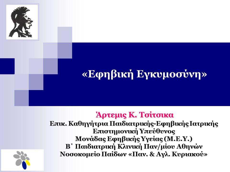 Νέα έρευνα της Μ.Ε.Υ.2010 Tsitsika Α, et al.