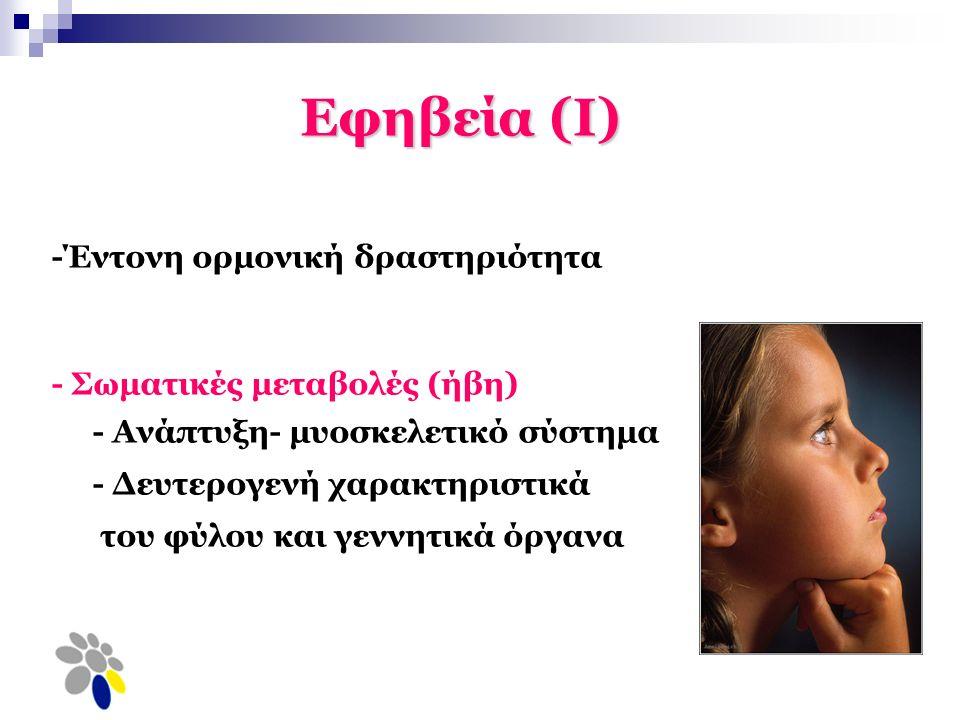 Εφηβεία: ηλικία- «κλειδί» για την πρόληψη Το άτομο αποκτά συνήθειες ζωής και γνώσεις για την υγεία Σταδιακά αναλαμβάνει την ευθύνη της υγείας του Τα περισσότερα προβλήματα είναι αντιμετωπίσιμα ή προλήψιμα