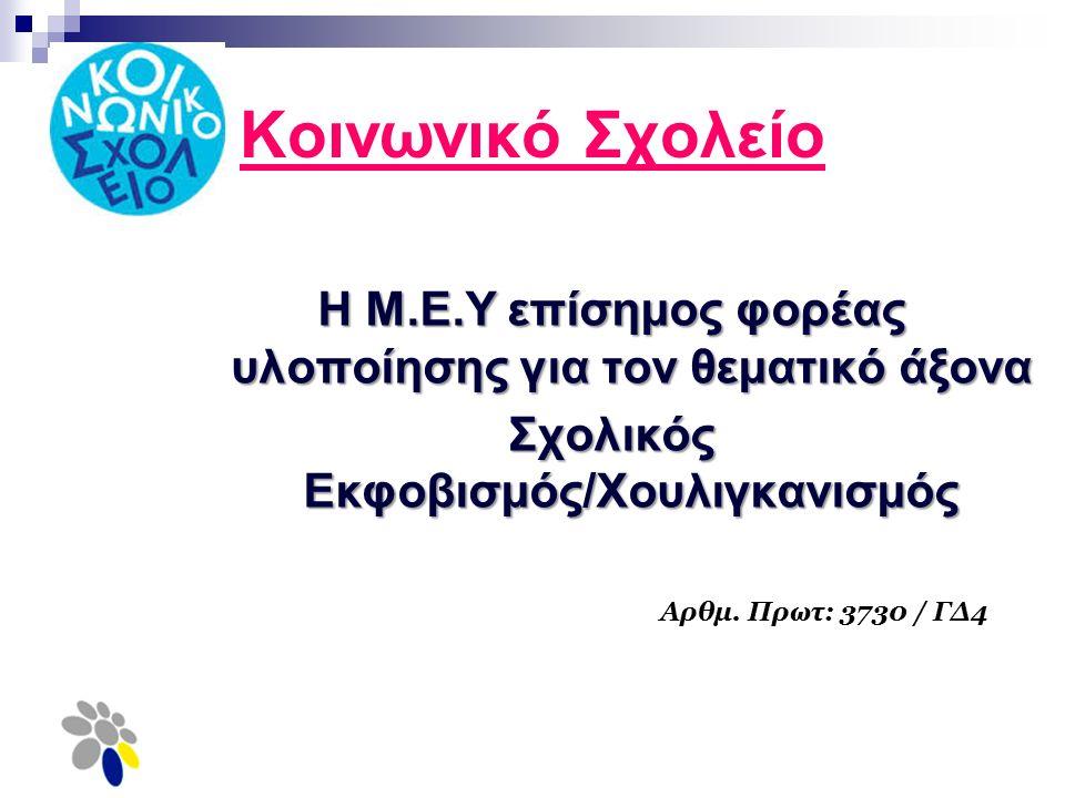 Κοινωνικό Σχολείο Η Μ.Ε.Υ επίσημος φορέας υλοποίησης για τον θεματικό άξονα Σχολικός Εκφοβισμός/Χουλιγκανισμός Αρθμ.