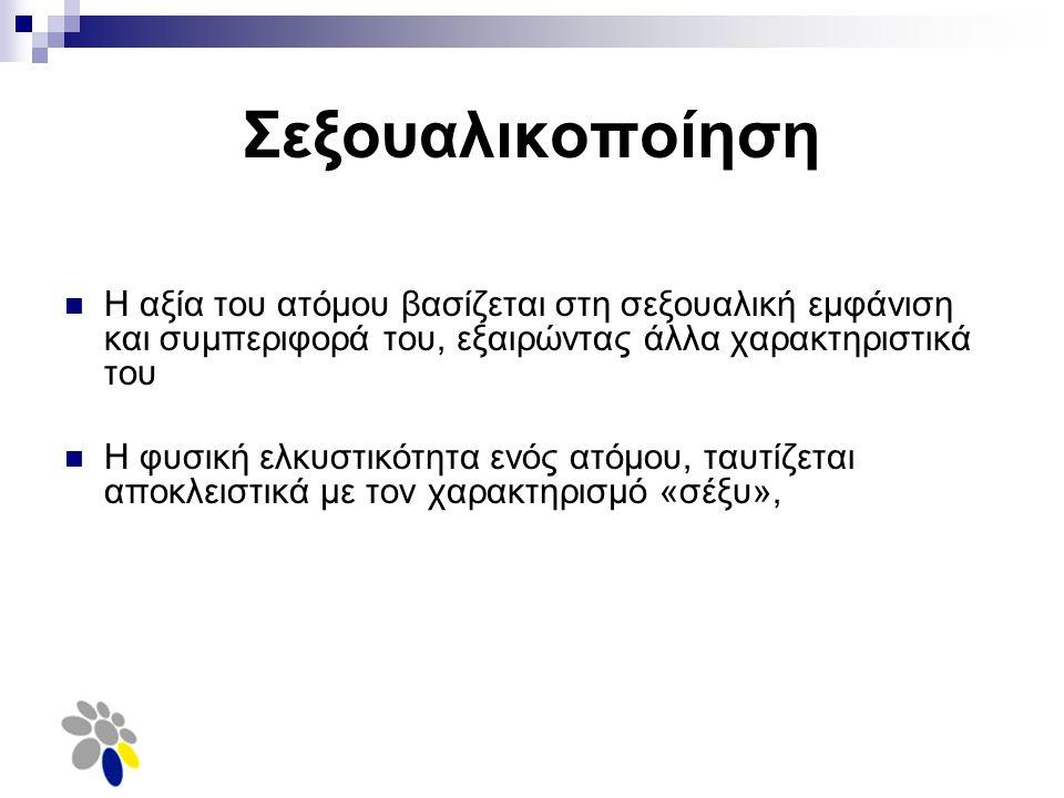 http://live.uoa.gr
