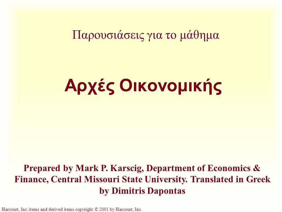 Δέκα αρχές της οικονομικής Κεφάλαιο 1 Copyright © 2001 by Harcourt, Inc.