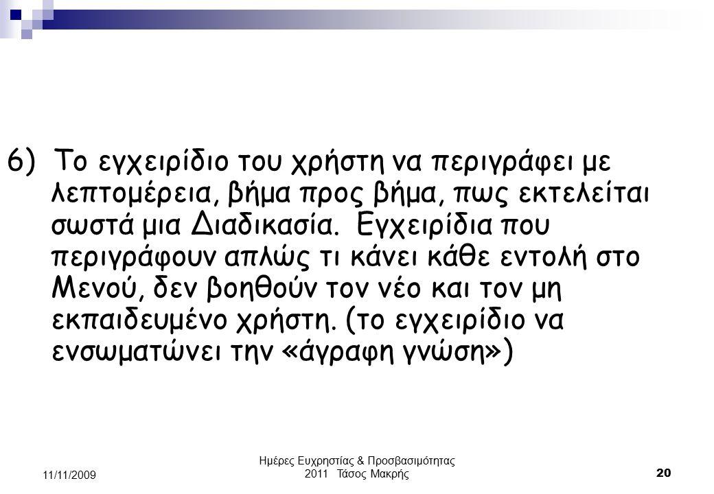 Ημέρες Ευχρηστίας & Προσβασιμότητας 2011 Τάσος Μακρής 20 6) Το εγχειρίδιο του χρήστη να περιγράφει με λεπτομέρεια, βήμα προς βήμα, πως εκτελείται σωστά μια Διαδικασία.