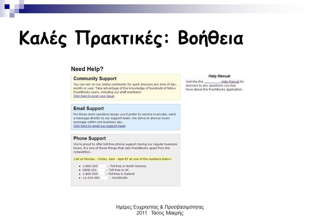 Ημέρες Ευχρηστίας & Προσβασιμότητας 2011 Τάσος Μακρής Καλές Πρακτικές: Βοήθεια