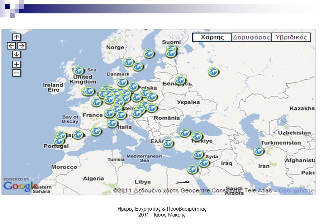 Ημέρες Ευχρηστίας & Προσβασιμότητας 2011 Τάσος Μακρής Καλές Πρακτικές: online εγχειρίδιο