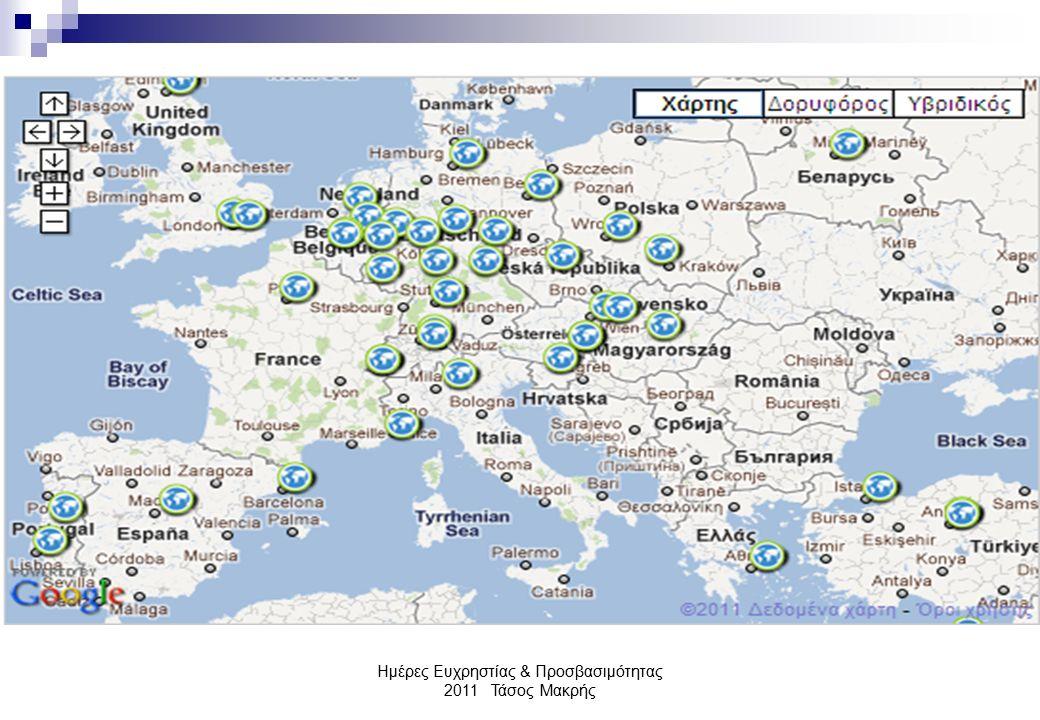 Ημέρες Ευχρηστίας & Προσβασιμότητας 2011 Τάσος Μακρής Ίσως η Ευχρηστία είναι δυσεύρετη …