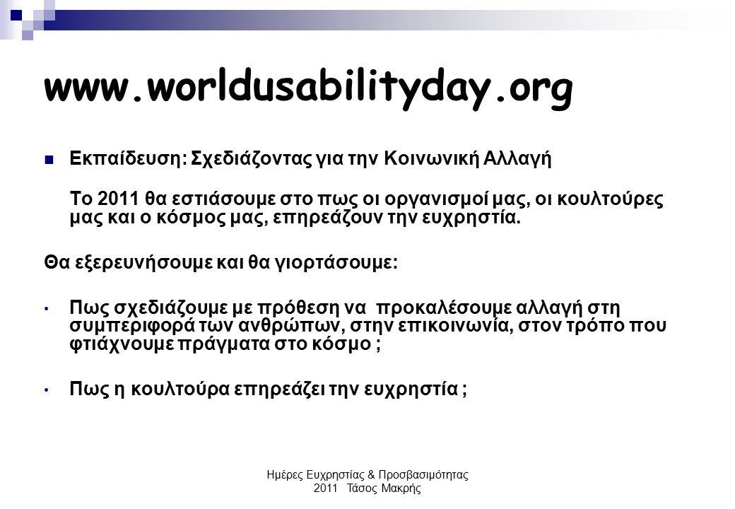 www.worldusabilityday.org Εκπαίδευση: Σχεδιάζοντας για την Κοινωνική Αλλαγή Το 2011 θα εστιάσουμε στο πως οι οργανισμοί μας, οι κουλτούρες μας και ο κόσμος μας, επηρεάζουν την ευχρηστία.