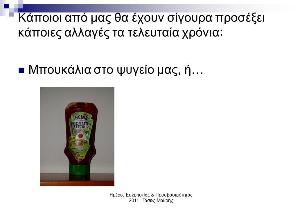 Ημέρες Ευχρηστίας & Προσβασιμότητας 2011 Τάσος ΜακρήςDigital Ship - Athens 2009 Tasos Makris