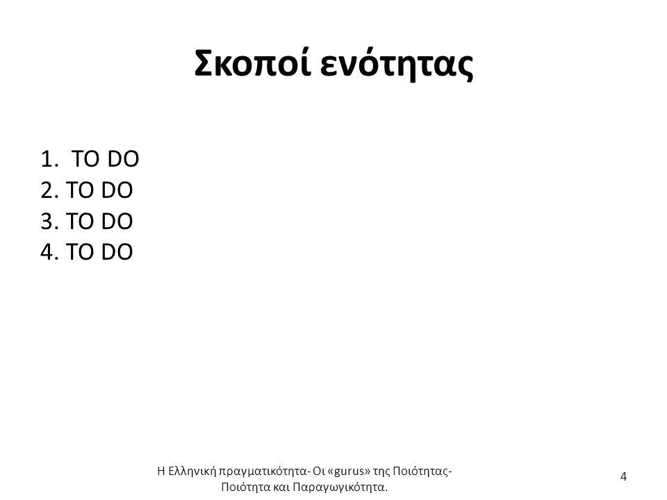 Ο κύκλος του Deming Υλοποίηση ACT Σχεδιασμός PLAN Έλεγχος CHECK Συλλογή στοιχείων DO Η Ελληνική πραγματικότητα- Οι «gurus» της Ποιότητας- Ποιότητα και Παραγωγικότητα.