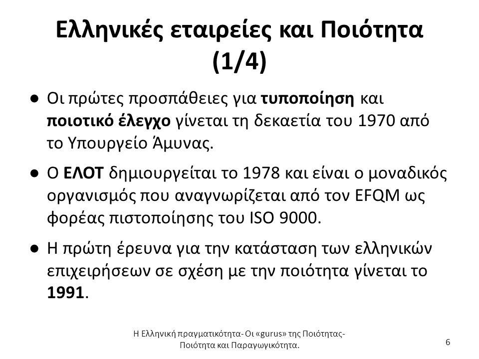 Ελληνικές εταιρείες και Ποιότητα (2/4) Η ποιότητα των επιχειρήσεων δεν είναι ανάλογη της οικονομικής ευρωστίας τους.