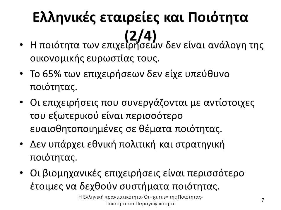 Ελληνικές εταιρείες και Ποιότητα (3/4) Ενώ οι επιχειρήσεις αναγνωρίζουν την ανάγκη ύπαρξης συστήματος ποιότητας, στην πράξη λίγες προχωρούν στην υιοθέτηση του.