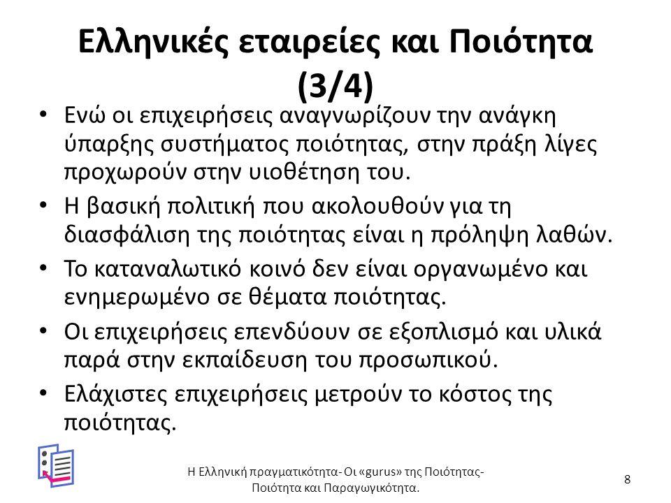 Ελληνικές εταιρείες και Ποιότητα (4/4) Οι περισσότερες επιχειρήσεις προτιμούν τα συστήματα διασφάλισης ποιότητας για λόγους που έχουν σχέση με την εικόνα της επιχείρησης.