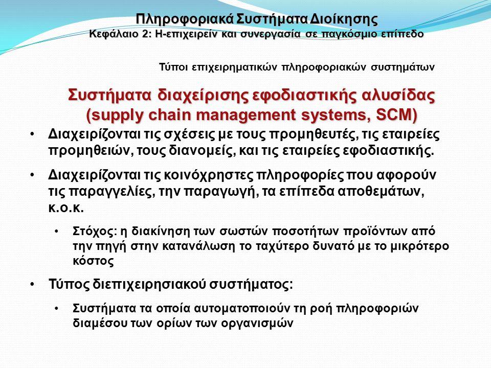 Διαχειρίζονται τις σχέσεις με τους προμηθευτές, τις εταιρείες προμηθειών, τους διανομείς, και τις εταιρείες εφοδιαστικής.