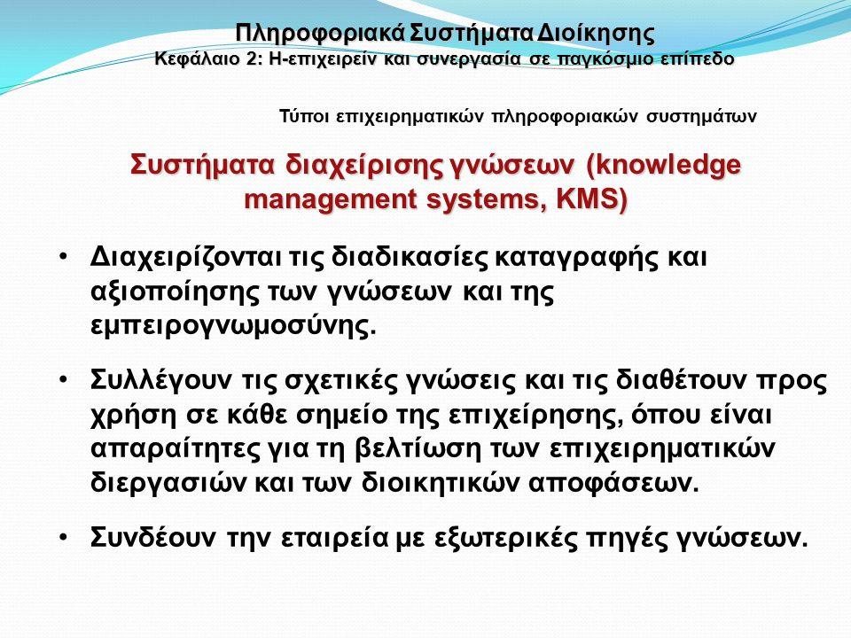 Διαχειρίζονται τις διαδικασίες καταγραφής και αξιοποίησης των γνώσεων και της εμπειρογνωμοσύνης.