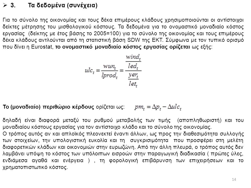  3.Τα δεδομένα (συνέχεια) Για το σύνολο της οικονομίας και τους δέκα επιμέρους κλάδους χρησιμοποιούνται οι αντίστοιχοι δείκτες μέτρησης του μισθολογικού κόστους.