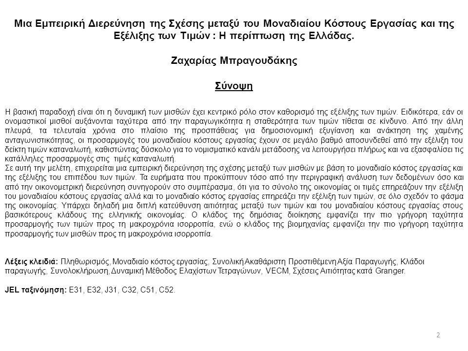 Μια Εμπειρική Διερεύνηση της Σχέσης μεταξύ του Μοναδιαίου Κόστους Εργασίας και της Εξέλιξης των Τιμών : Η περίπτωση της Ελλάδας.