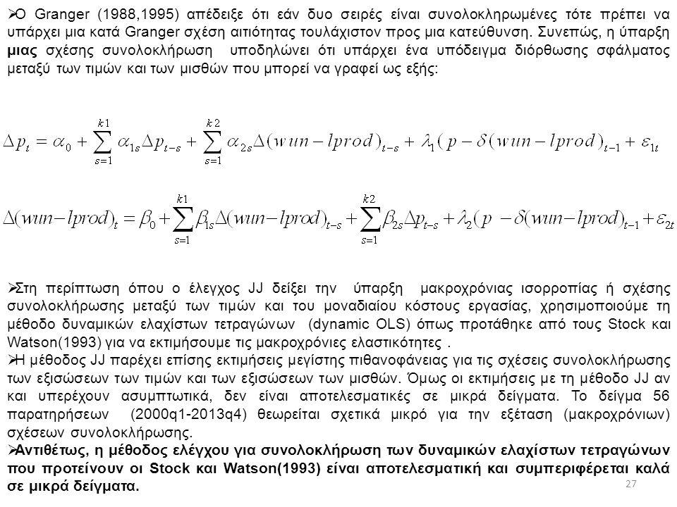  Ο Granger (1988,1995) απέδειξε ότι εάν δυο σειρές είναι συνολοκληρωμένες τότε πρέπει να υπάρχει μια κατά Granger σχέση αιτιότητας τουλάχιστον προς μια κατεύθυνση.