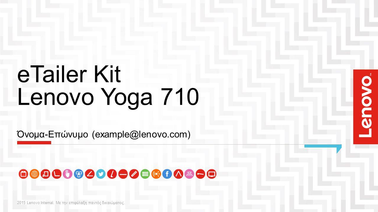 eTailer Kit Lenovo Yoga 710 2015 Lenovo Internal. Με την επιφύλαξη παντός δικαιώματος.