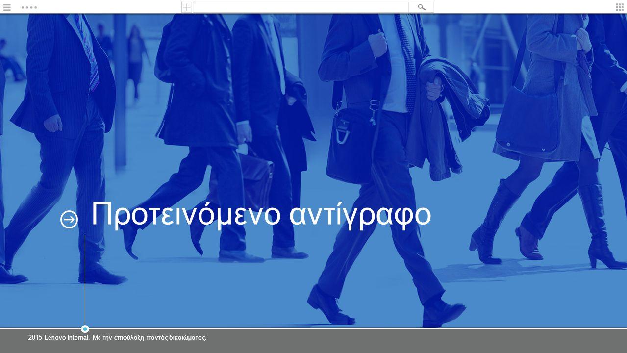 2015 Lenovo Internal. Με την επιφύλαξη παντός δικαιώματος. Προτεινόμενο αντίγραφο