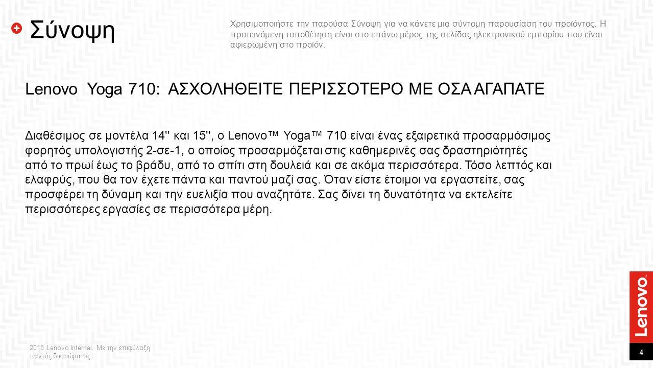 4 2015 Lenovo Internal. Με την επιφύλαξη παντός δικαιώματος.