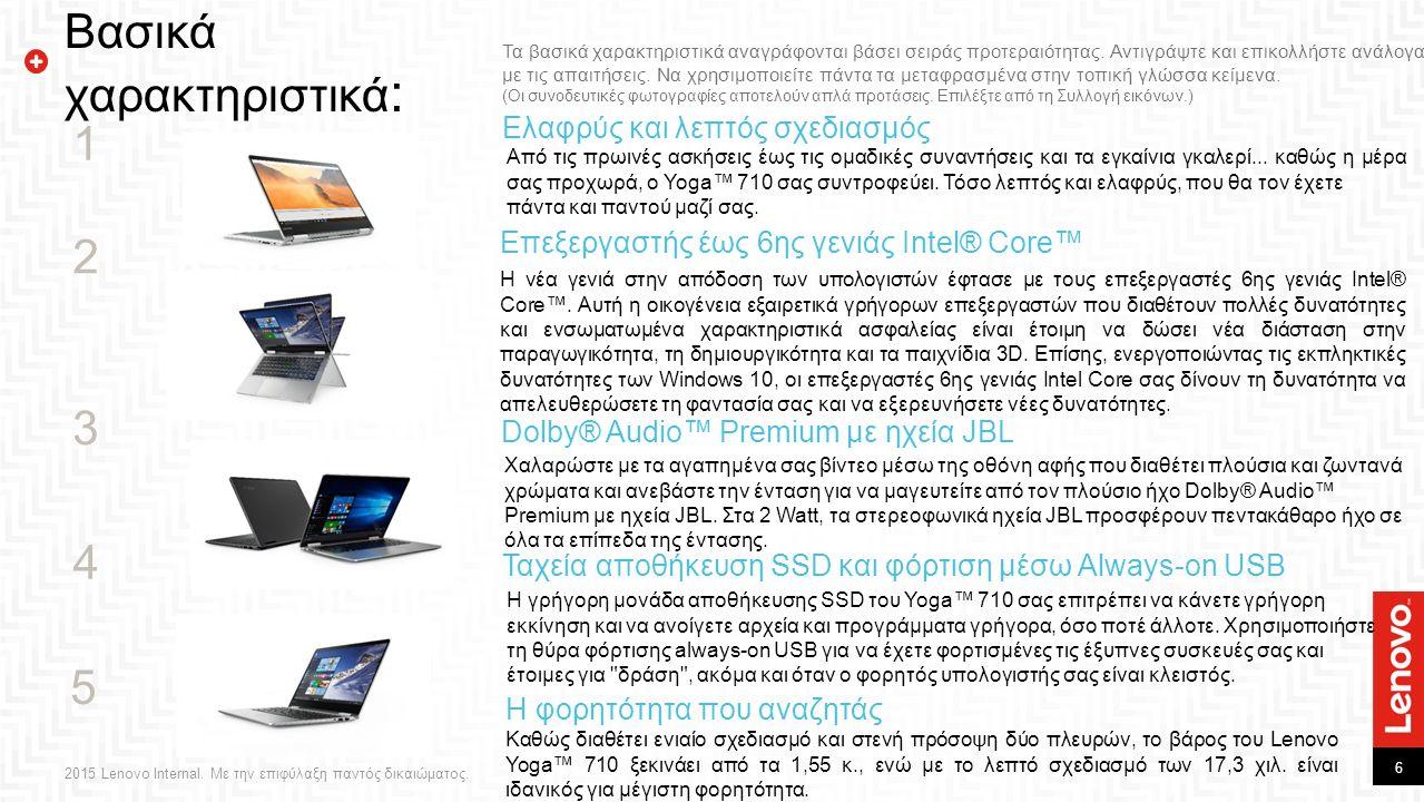 6 2015 Lenovo Internal. Με την επιφύλαξη παντός δικαιώματος.