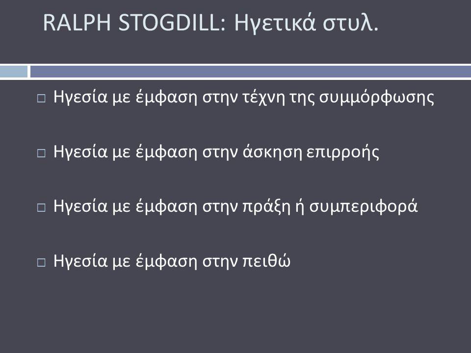 RALPH STOGDILL: Ηγετικά στυλ.