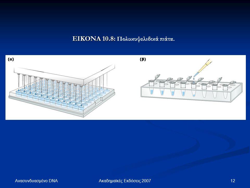 Ανασυνδυασμένο DNA 12Ακαδημαϊκές Εκδόσεις 2007 ΕΙΚΟΝΑ 10.8: ΕΙΚΟΝΑ 10.8: Πολυκυψελιδικά πιάτα.