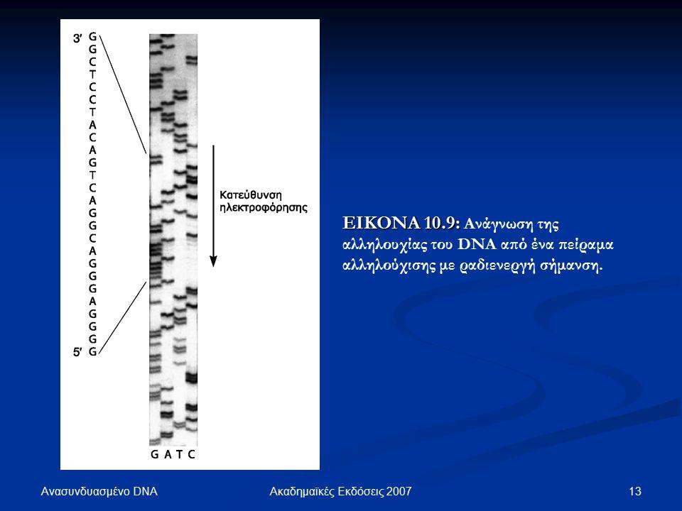 Ανασυνδυασμένο DNA 13Ακαδημαϊκές Εκδόσεις 2007 ΕΙΚΟΝΑ 10.9: ΕΙΚΟΝΑ 10.9: Ανάγνωση της αλληλουχίας του DNA από ένα πείραμα αλληλούχισης με ραδιενεργή σήμανση.