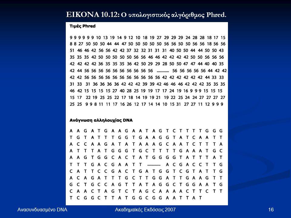 Ανασυνδυασμένο DNA 16Ακαδημαϊκές Εκδόσεις 2007 ΕΙΚΟΝΑ 10.12: ΕΙΚΟΝΑ 10.12: Ο υπολογιστικός αλγόριθμος Phred.