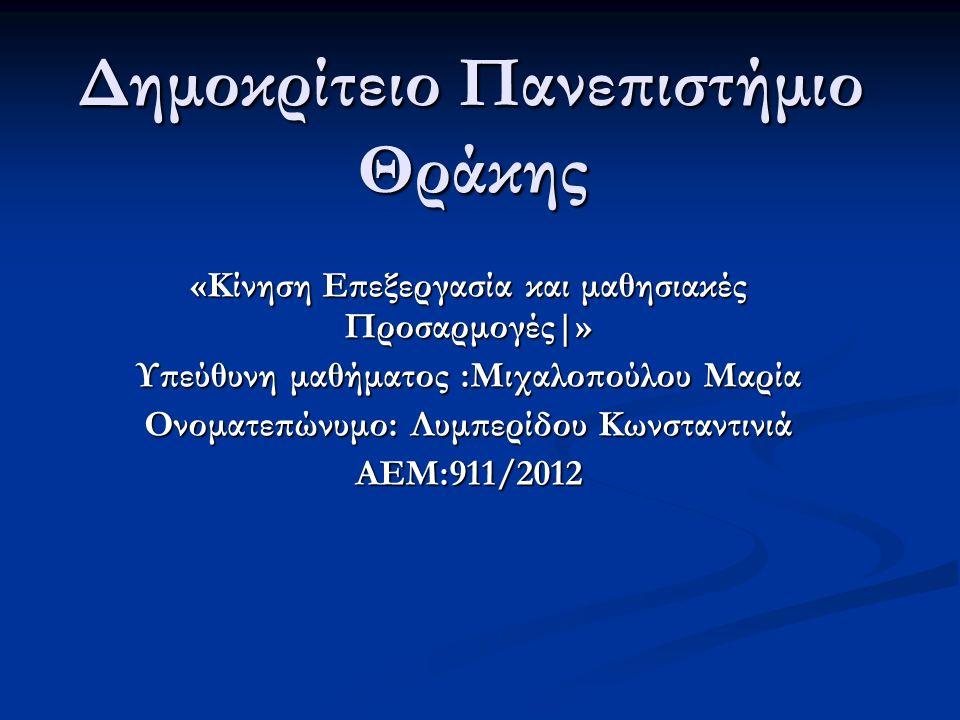 Δημοκρίτειο Πανεπιστήμιο Θράκης «Κίνηση Επεξεργασία και μαθησιακές Προσαρμογές|» Υπεύθυνη μαθήματος :Μιχαλοπούλου Μαρία Ονοματεπώνυμο: Λυμπερίδου Κωνσταντινιά ΑΕΜ:911/2012