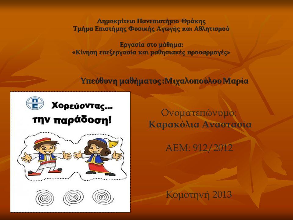 Δημοκρίτειο Πανεπιστήμιο Θράκης Τμήμα Επιστήμης Φυσικής Αγωγής και Αθλητισμού Εργασία στο μάθημα: «Κίνηση επεξεργασία και μαθησιακές προσαρμογές» Ονοματεπώνυμο: Καρακόλια Αναστασία ΑΕΜ: 912/2012 Κομοτηνή 2013 Υπεύθυνη μαθήματος :Μιχαλοπούλου Μαρία