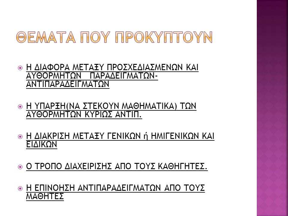  Η ΔΙΑΦΟΡΑ ΜΕΤΑΞΥ ΠΡΟΣΧΕΔΙΑΣΜΕΝΩΝ ΚΑΙ ΑΥΘΟΡΜΗΤΩΝ ΠΑΡΑΔΕΙΓΜΑΤΩΝ- ΑΝΤΙΠΑΡΑΔΕΙΓΜΑΤΩΝ  Η ΥΠΑΡΞΗ(ΝΑ ΣΤΕΚΟΥΝ ΜΑΘΗΜΑΤΙΚΑ) ΤΩΝ ΑΥΘΟΡΜΗΤΩΝ ΚΥΡΙΩΣ ΑΝΤΙΠ.