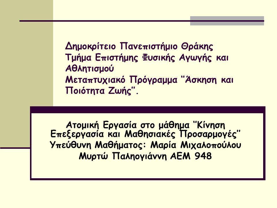 Δημοκρίτειο Πανεπιστήμιο Θράκης Τμήμα Επιστήμης Φυσικής Αγωγής και Αθλητισμού Μεταπτυχιακό Πρόγραμμα ''Άσκηση και Ποιότητα Ζωής''. Ατομική Εργασία στο