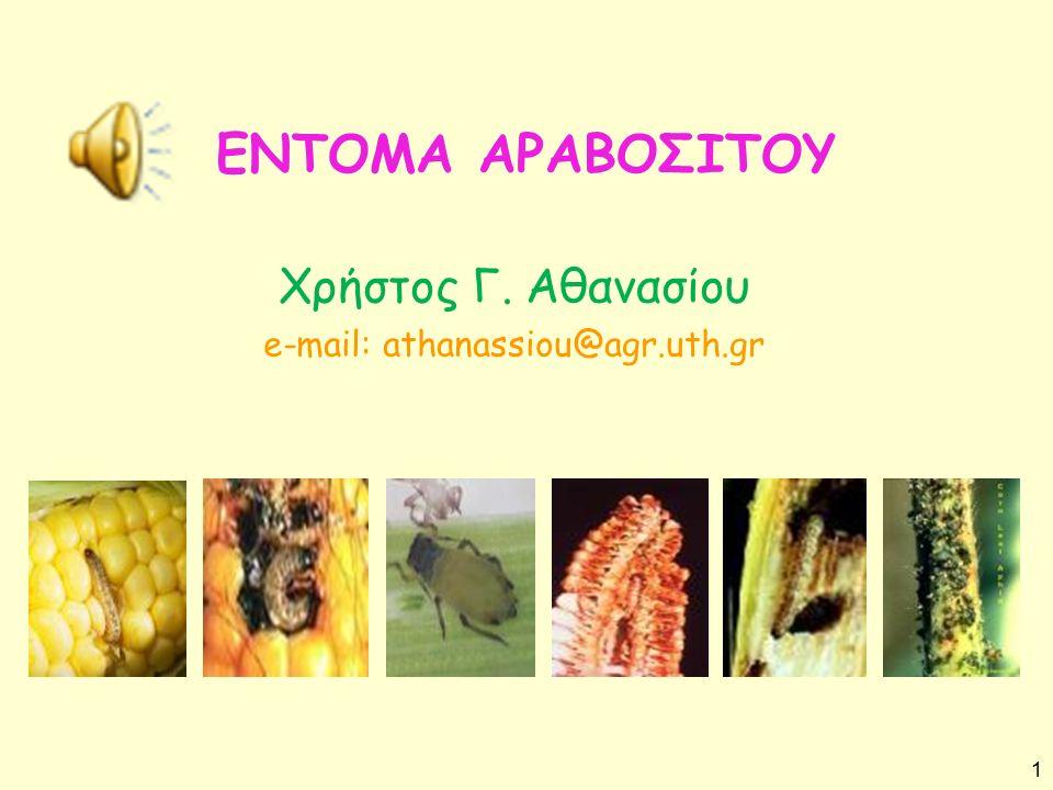 ΕΝΤΟΜΑ ΑΡΑΒΟΣΙΤΟΥ Χρήστος Γ. Αθανασίου e-mail: athanassiou@agr.uth.gr 1