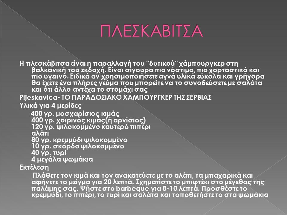 Η πλεσκάβιτσα είναι η παραλλαγή του δυτικού χάμπουργκερ στη βαλκανική του εκδοχή.