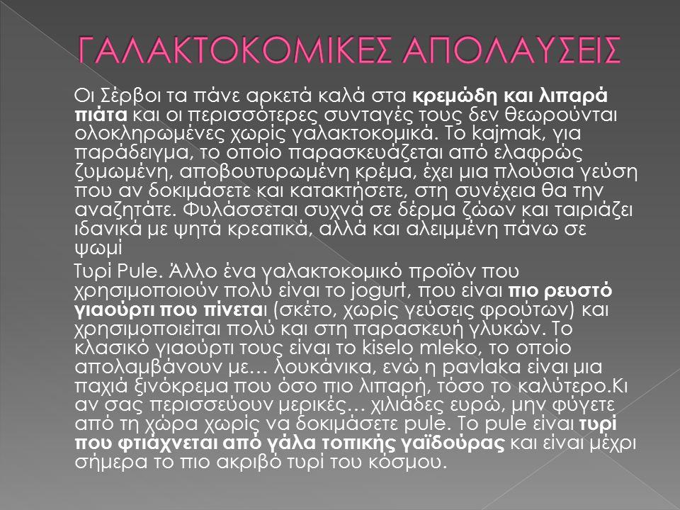 Οι Σέρβοι τα πάνε αρκετά καλά στα κρεμώδη και λιπαρά πιάτα και οι περισσότερες συνταγές τους δεν θεωρούνται ολοκληρωμένες χωρίς γαλακτοκομικά.