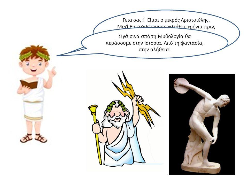 Γεια σας . Είμαι ο μικρός Αριστοτέλης.