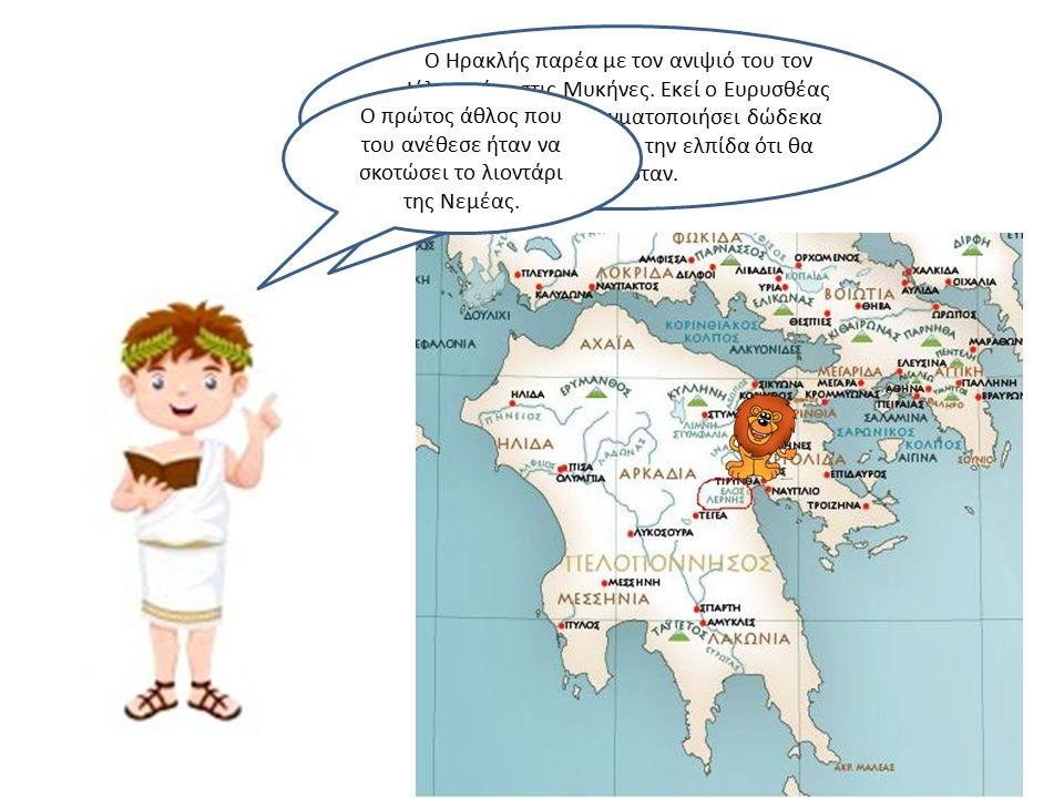 Ο Ηρακλής παρέα με τον ανιψιό του τον Ιόλαο πήγε στις Μυκήνες.