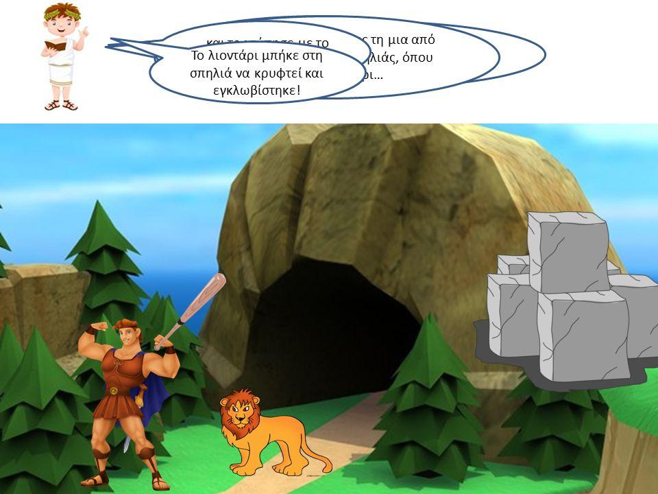 Ο Ηρακλής αφού έφτιαξε ένα γερό ρόπαλο, πήγε να αντιμετωπίσει το λιοντάρι.
