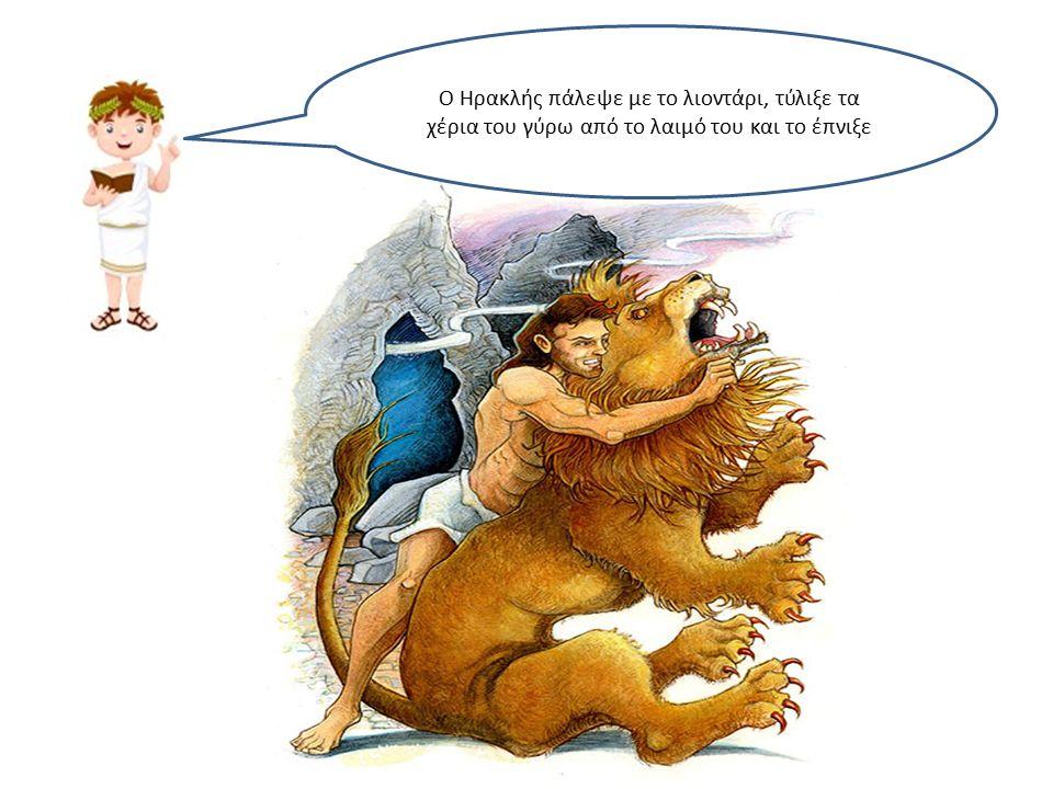 Ο Ηρακλής πάλεψε με το λιοντάρι, τύλιξε τα χέρια του γύρω από το λαιμό του και το έπνιξε