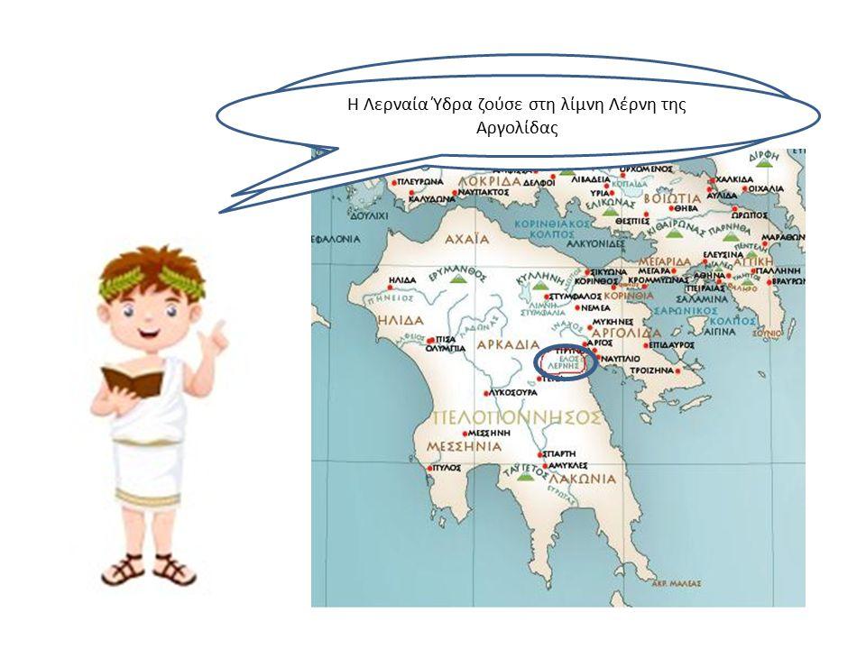Ο δεύτερος άθλος που ανέθεσε ο Ευρυσθέας στον Ηρακλή, ήταν να σκοτώσει τη Λερναία Ύδρα.